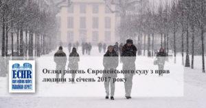 Рішення ЄСПЛ. Січень 2017