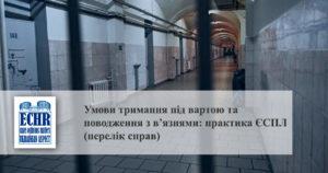 Умови тримання під вартою та поводження з в'язнями: практика ЄСПЛ (перелік справ)