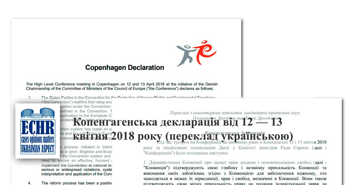 Копенгагенська декларація 2018 українською