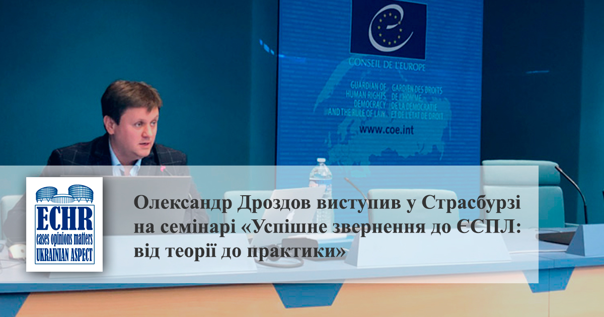 Олександр Дроздов виступив у Страсбурзі на семінарі «Успішне звернення до ЄСПЛ: від теорії до практики», організований СECJ та РЄ.