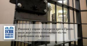 Рішення у справі «Андерсен проти Греції» щодо жорстокого поводження під час перебування під вартою