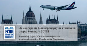 Справа «Об'єднана профспілка цивільної авіації та Ксорба проти Угорщини»
