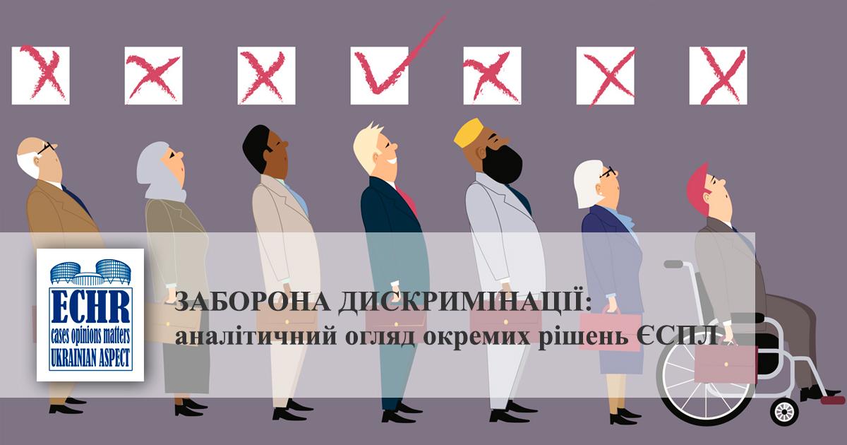 Заборона дискримінації. Огляд рішень ЄСПЛ