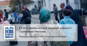 Рішення Палати ЄСПЛ у справі «N.Т.P. та інші проти Франції»