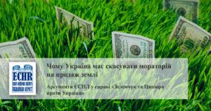 рішення Палати ЄСПЛ у справі «Зеленчук та Цицюра проти України»