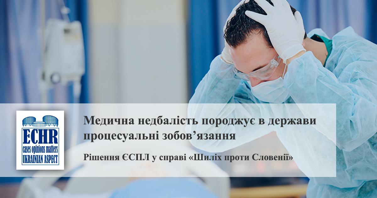 Медична недбалість рішення ЄСПЛ у справі «Шиліх проти Словенії»