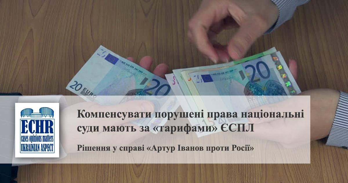 Рішення у справі «Артур Іванов проти Росії»