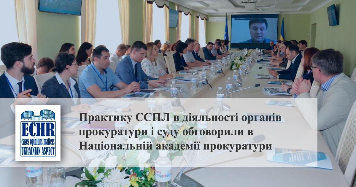 Олександр Дроздов виступив з аналітичним оглядом практики ЄСПЛ у кримінальному провадженні/