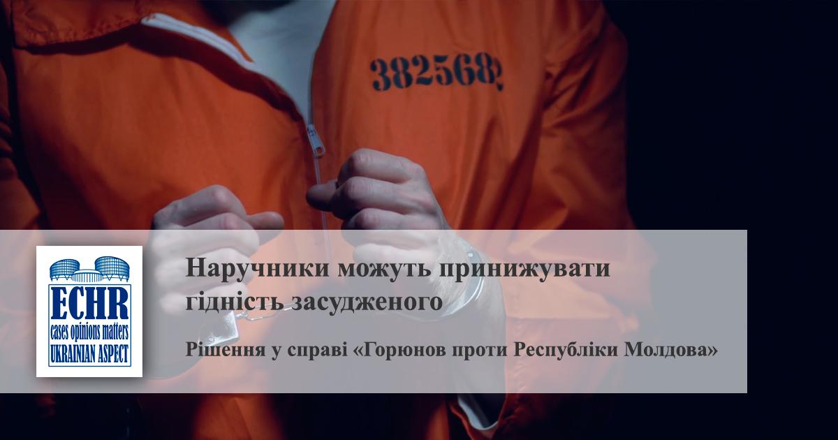 рішення у справі «Горюнов проти Республіки Молдова»