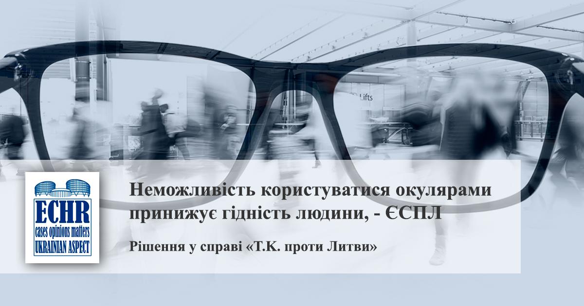 рішення у справі «T.K. проти Литви»