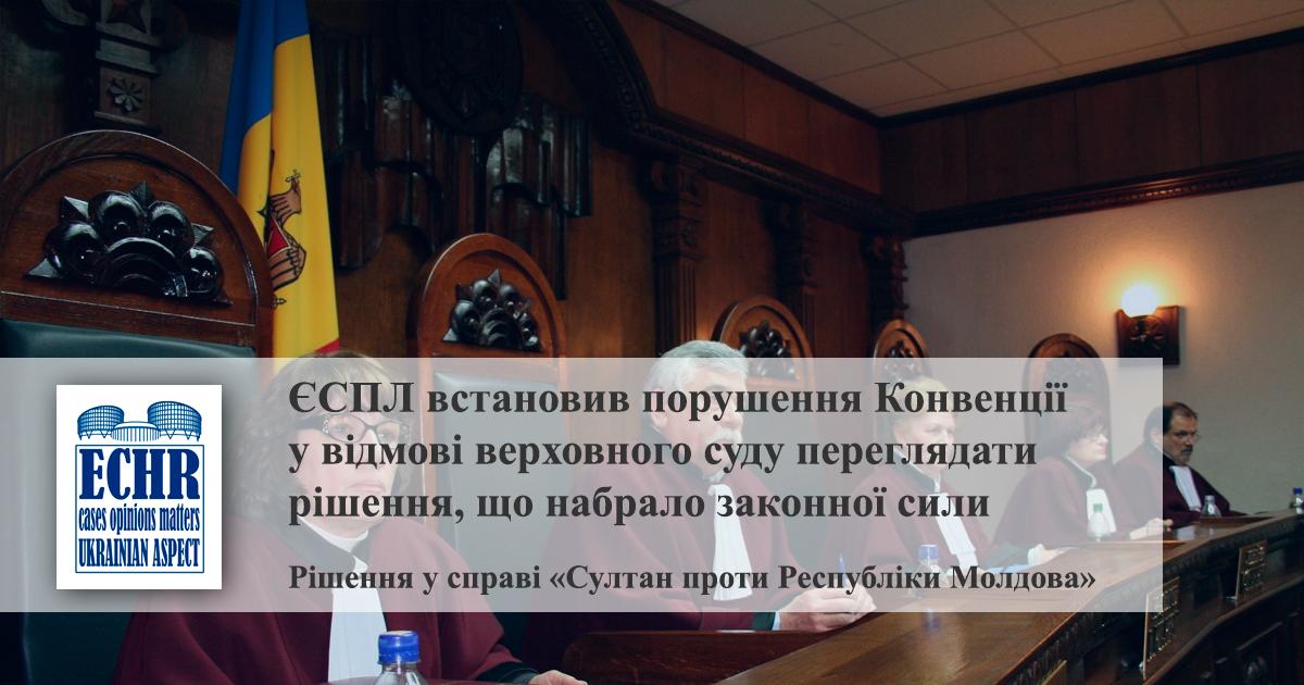 рішення у справі «Султан проти Республіки Молдова»