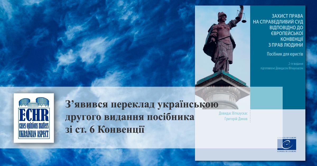 Захист права на справедливий суд відповідно до Європейської конвенції з прав людини