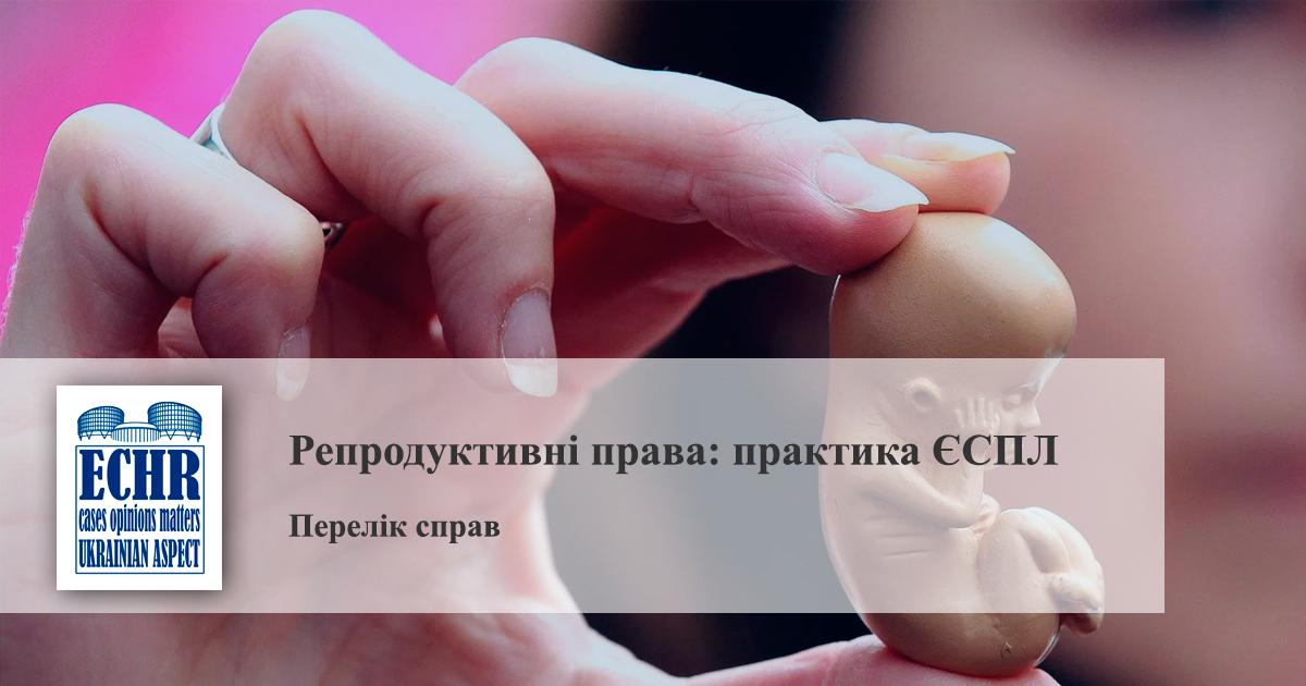 Репродуктивні права: практика ЄСПЛ (перелік справ)
