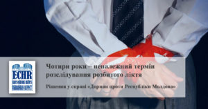 рішення у справі «Дорнян проти Республіки Молдова»