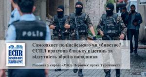 рішення у справі «Міхді Перінчек проти Туреччини»