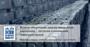 рішення у справі «ТОВ «КД-Консалтинг» проти Росії»