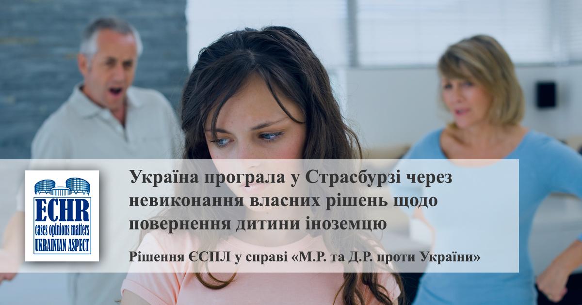рішення ЄСПЛ у справі «М.Р. та Д.Р. проти України» (№ 63551/13)