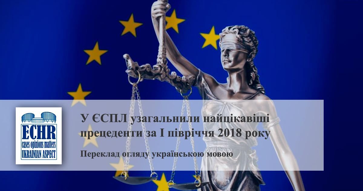 Огляд прецедентного права Європейського суду з прав людини з 1 січня до 15 червня 2018 року