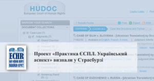 Рішення ЄСПЛ українською