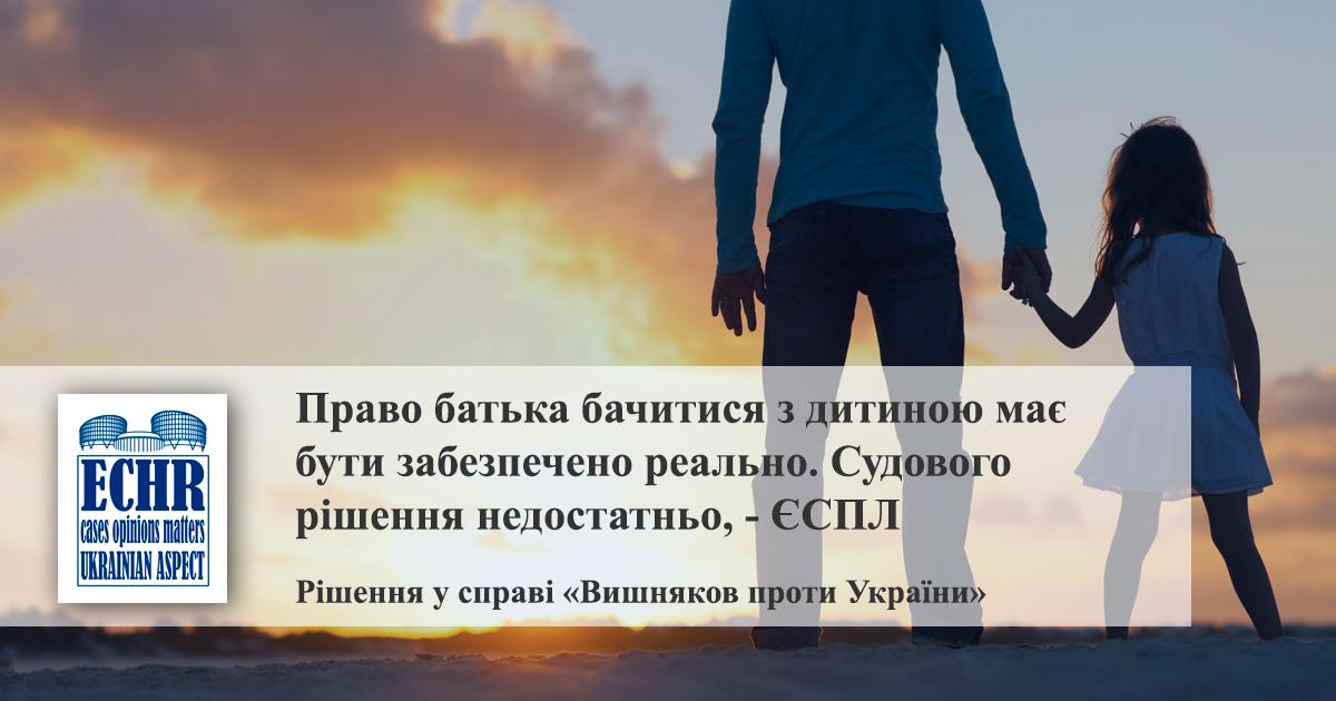 рішення у справі «Вишняков проти України»