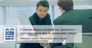 рішенні у справі «Чохонелідзе проти Грузії»