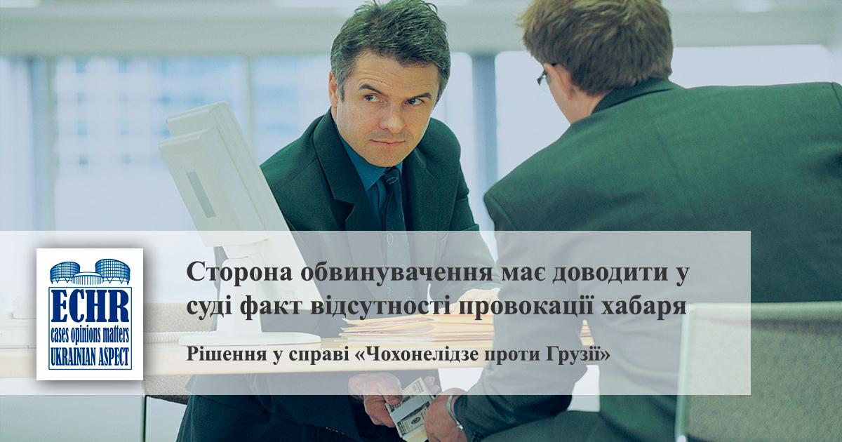 рішення у справі «Чохонелідзе проти Грузії»