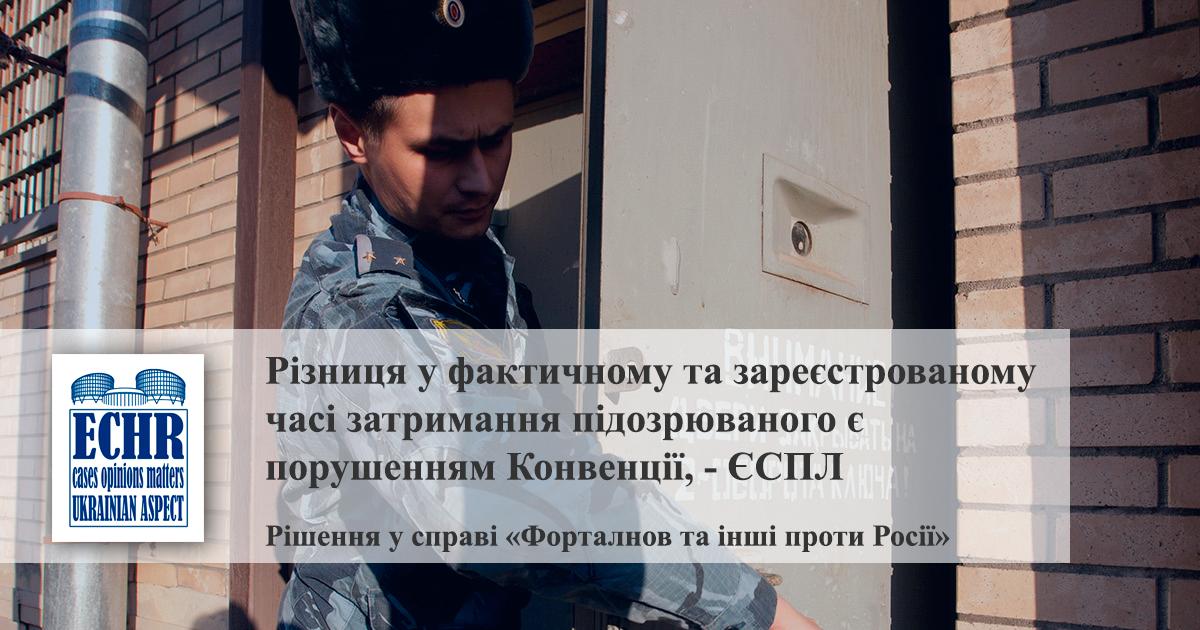 рішення у справі «Форталнов та інші проти Росії»