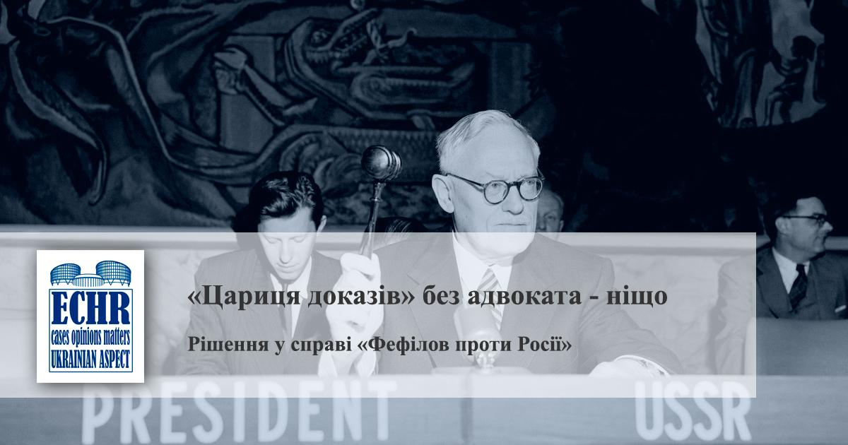 рішення у справі «Фефілов проти Росії»