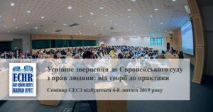 щорічний семінар «Успішне звернення до Європейського суду з прав людини: від теорії до практики»