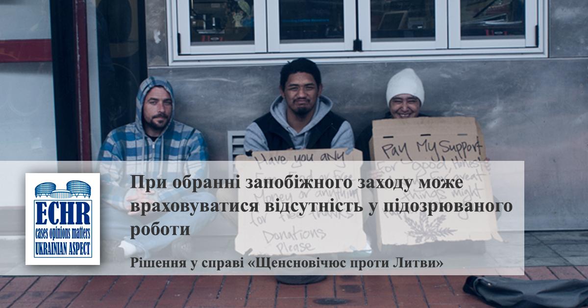 рішення у справі «Щенсновічюс проти Литви»