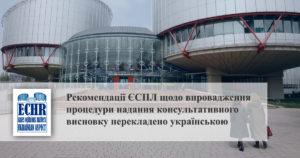 Керівні принципи щодо впровадження процедури надання консультативного висновку, встановленої Протоколом № 16 Конвенції
