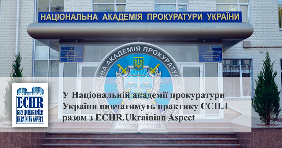 тексти рішень та прес-релізів Європейського суду з прав людини українською мовою