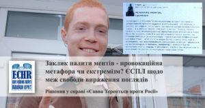 рішення у справі «Савва Терентьєв проти Росії»