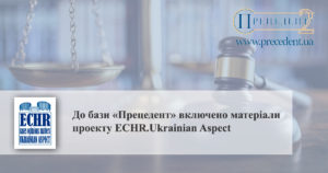 До бази «Прецедент» включено матеріали проекту ECHR.Ukrainian Aspect