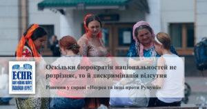 рішення у справі «Негреа та інші проти Румунії»