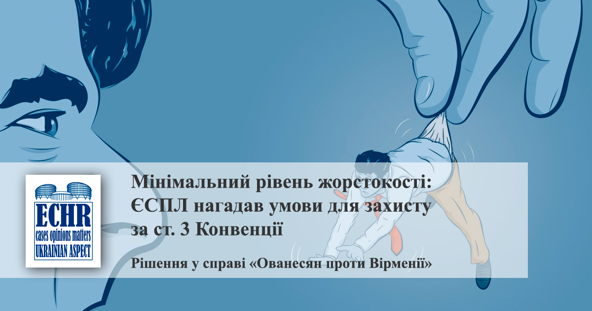 рішення у справі «Ованесян проти Вірменії»