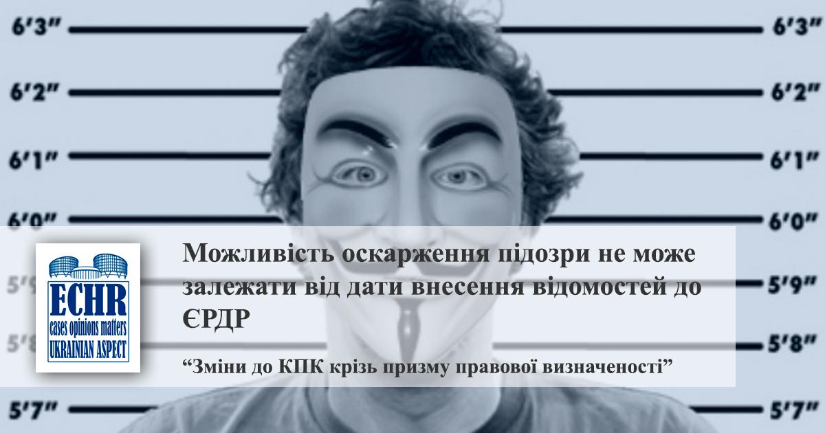 Можливість оскарження підозри не може залежати від дати внесення відомостей до ЄРДР
