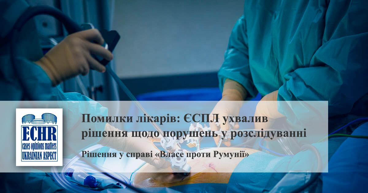 рішення у справі «Власе проти Румунії» (заява № 80784/13)