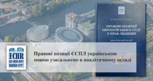 Правові позиції Європейського суду з прав людини: аналітичний огляд / О.М.Дроздов, О.В.Дроздова