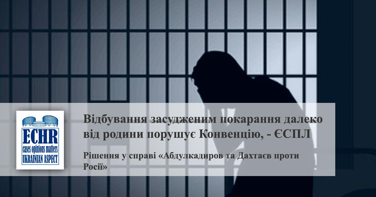 рішення у справі «Абдулкадиров та Дахтаєв проти Росії» (№ 35061/04)