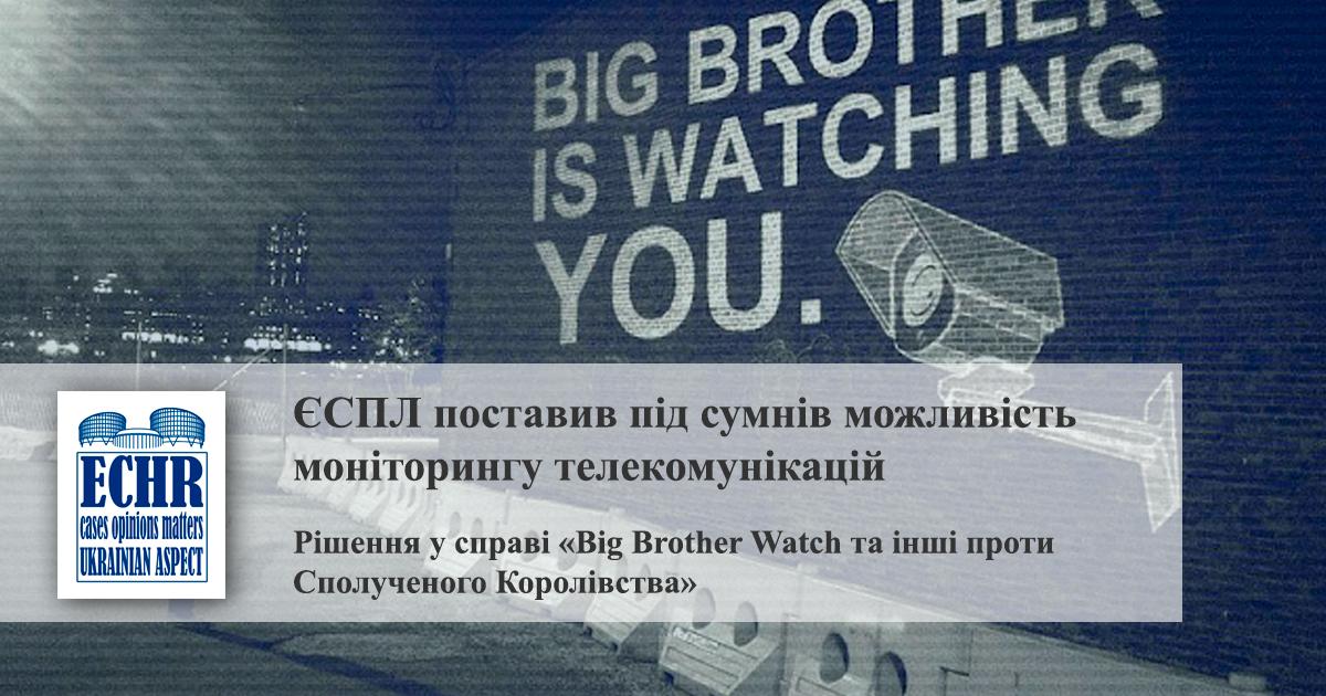 рішення у справі «Big Brother Watch та інші проти Сполученого Королівства»