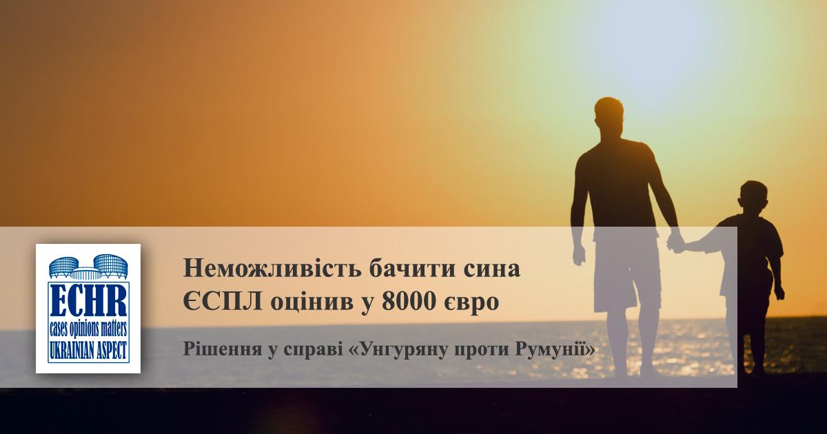 рішення у справі «Крістіан Кетелін Унгуряну проти Румунії»