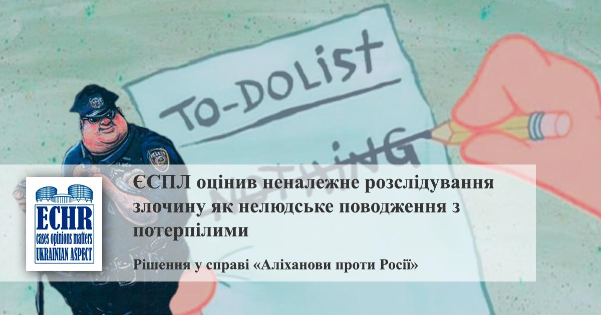 рішення у справі «Аліханови проти Росії»