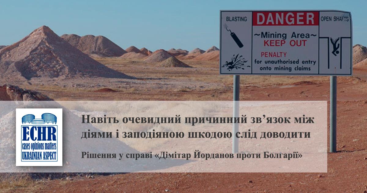 рішення у справі «Дімітар Йорданов проти Болгарії»