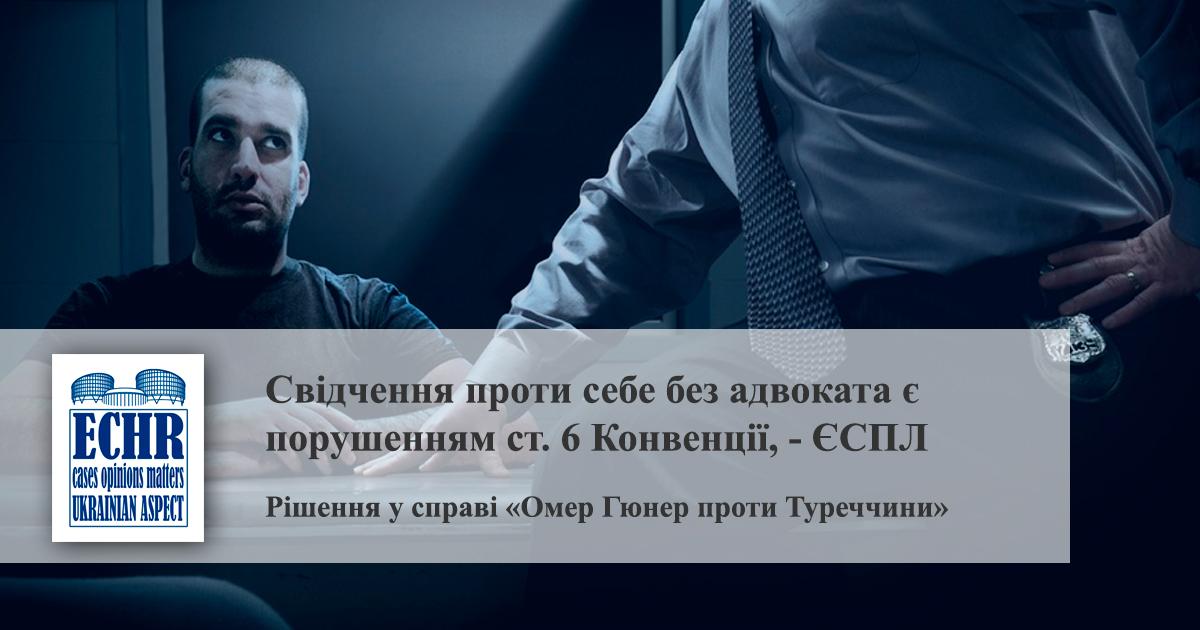 рішення у справі «Омер Гюнер проти Туреччини»
