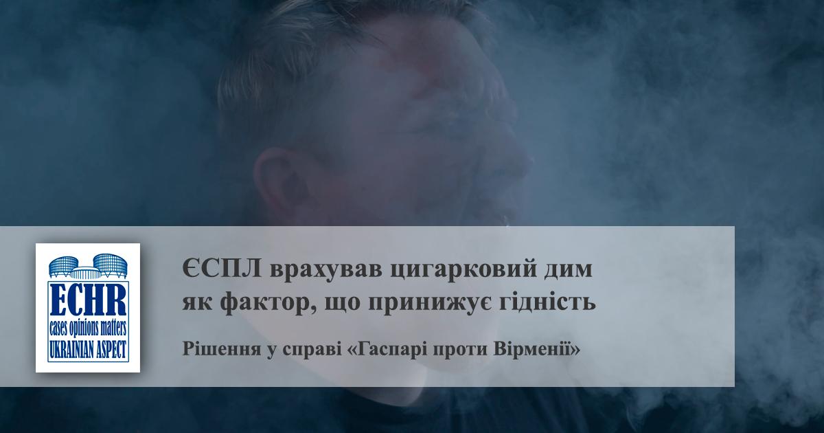 рішення у справі «Гаспарі проти Вірменії»