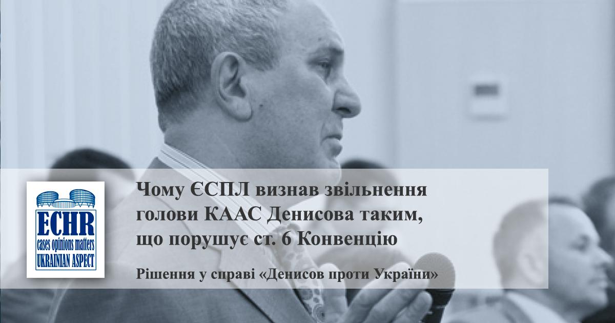 рішення у справі «Денисов проти України»