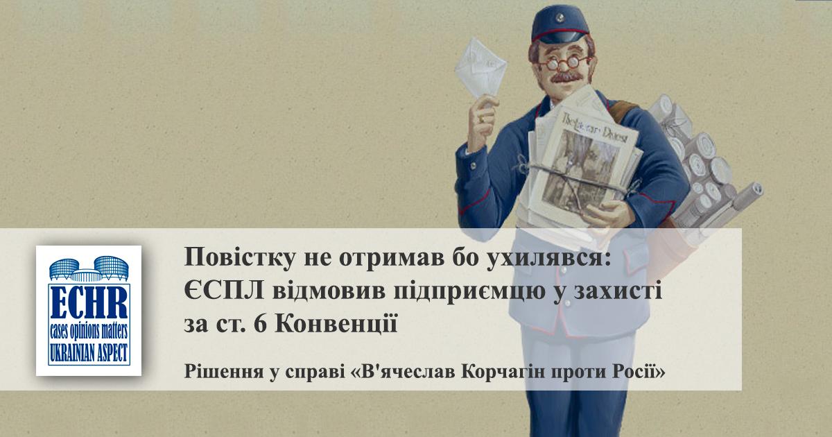 рішення у справі «В'ячеслав Корчагін проти Росії (№ 12307/16)