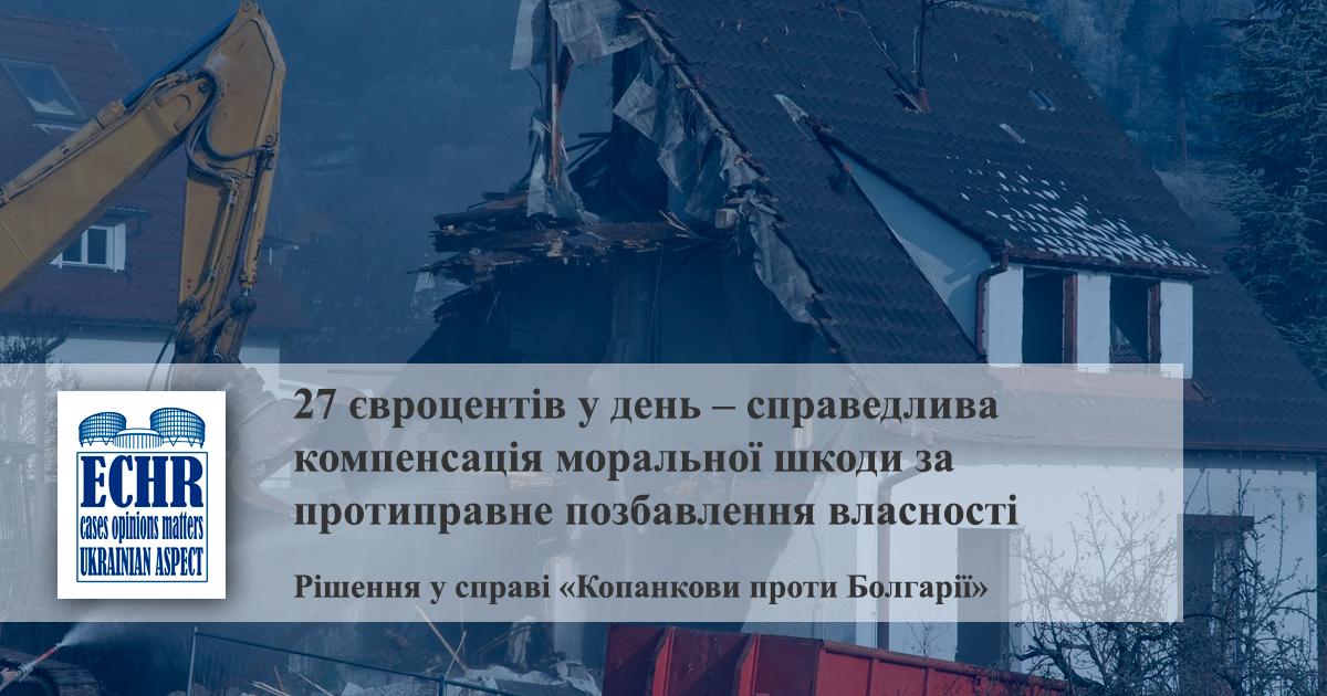 рішення у справі «Копанкови проти Болгарії»