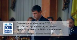 З урахуванням практики ЄСПЛ українські судді погоджуватимуть графіки судових засідань зі сторонами